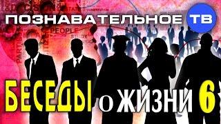 Беседы о жизни 6 (Познавательное ТВ, Михаил Величко)