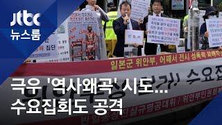 극우단체, '논란' 틈타 역사왜곡 시도…수요집회도 공격 / JTBC 뉴스룸