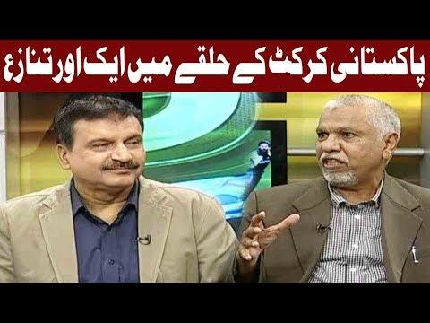 Future of Pakistani Cricket | Sports Page | 2 November 2018 | Express News