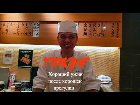 Токио.  Японский ресторан. Пробуем суши, сашими и саке у Ямада-сан.  Районы Asakusa и Shibuya.