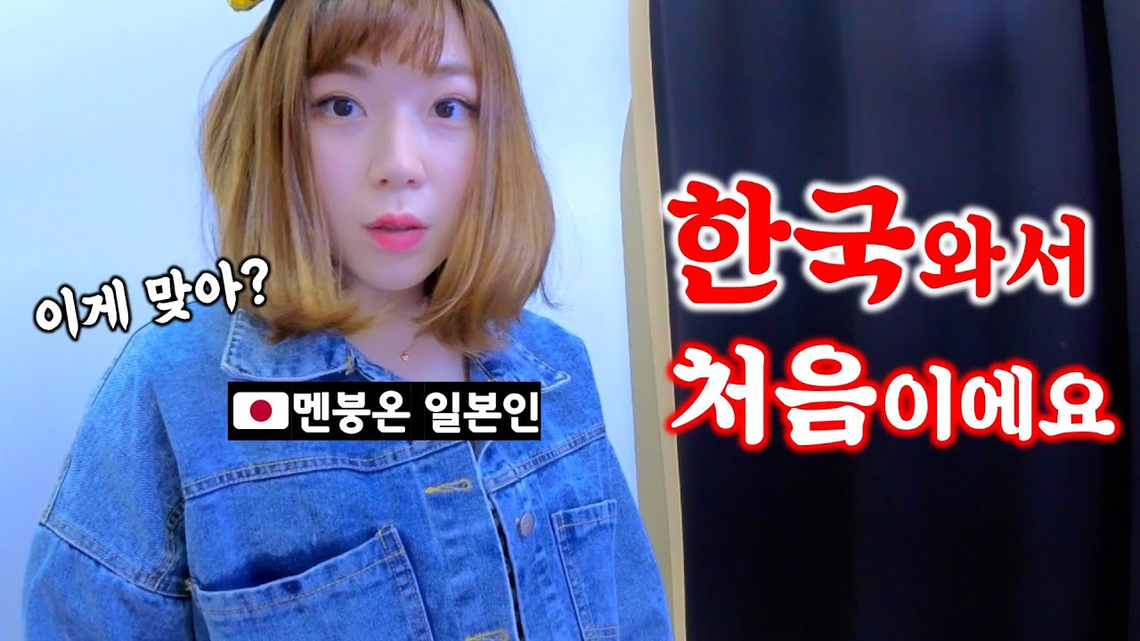 데이트하다가 갑자기 일본인아내가 당황한 이유는..?[한일커플]デート中に日本人妻が韓国で焦った理由は?www【日韓カップル】