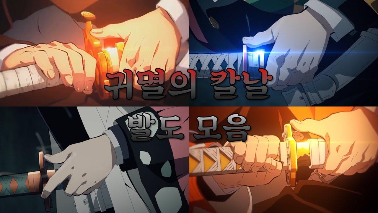 [짧] 귀멸의 칼날 발도(칼 뽑는) 장면 모음!!