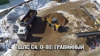 видео Бетон на Шоссе Аминьевское. Купить бетон на Шоссе Аминьевское — ЗАО