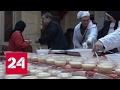 Сирийцы готовят из российских продуктов