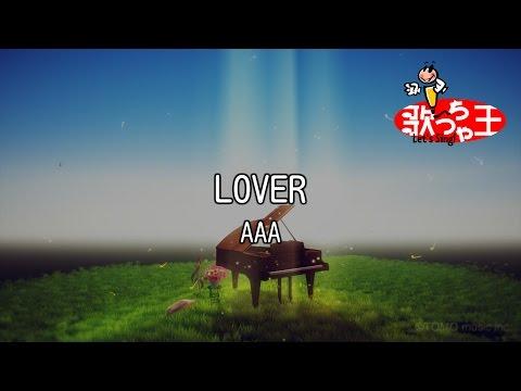 【カラオケ】LOVER/AAA