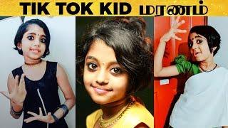 டிக்டாக்கில் புகழ் பெற்ற 9 வயது சிறுமி திடீர் மரணம் | Aaruni Tik Tok Video