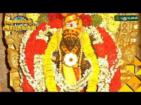 Vasishteswarar Temple, Thittai, Thanjavur  | Aalayangal Arputhangal | 26/01/2017