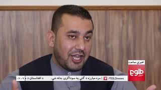 LEMAR NEWS 04 October 2018 /۱۳۹۷ د لمر خبرونه د تلې ۱۲ نیته
