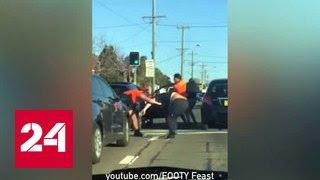 Драка на дороге в Сиднее парализовала движение