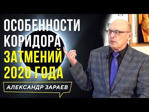 ОСОБЕННОСТИ КОРИДОРА ЗАТМЕНИЙ 2020 ГОДА | АЛЕКСАНДР ЗАРАЕВ l 2020