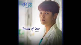 Video 하지원 Ha Ji Won in 병원선 Hospital Ship OST Part 3 양다일(Yang Da Il) - 터치 오프 러브 Touch Of Love download MP3, 3GP, MP4, WEBM, AVI, FLV April 2018