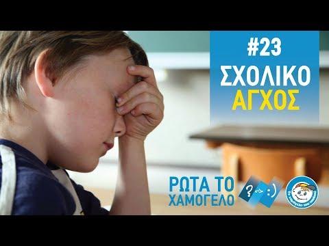 Σχολικό άγχος | Ρώτα το Χαμόγελο #23