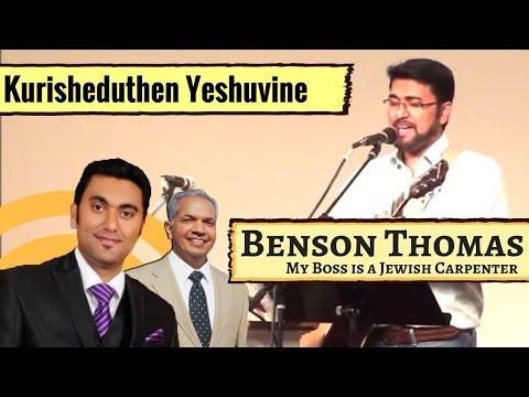 Kurisheduthen Yeshuvine | Malayalam Christian Worship | Benson Thomas