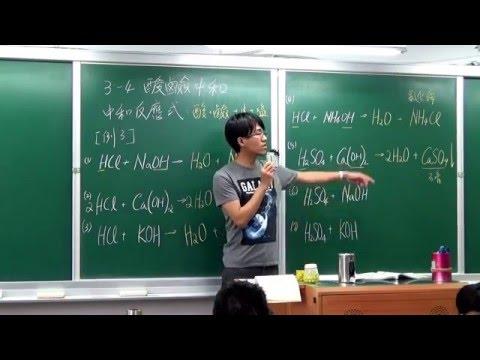 國二下理化3-4(2)酸鹼中和反應式