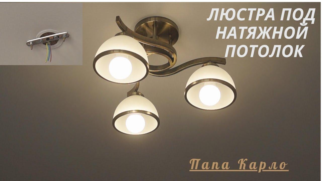 Установка люстры на натяжной потолок своими руками фото 516