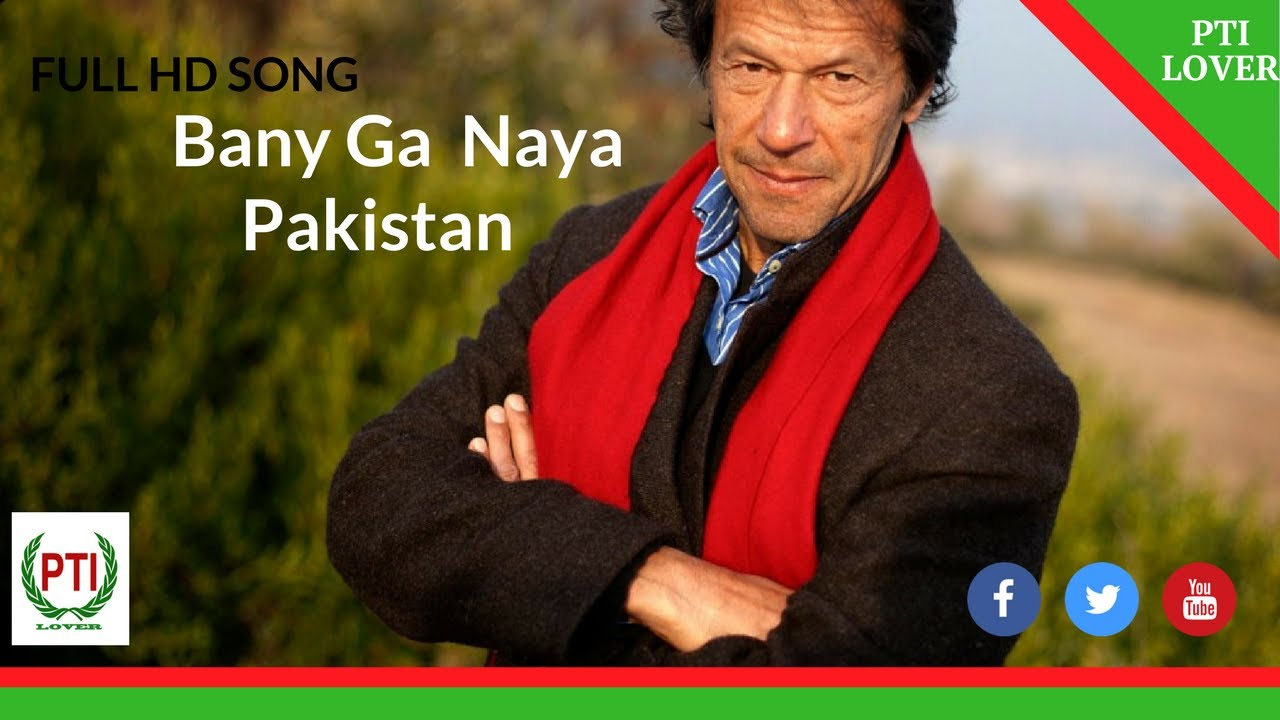 naya pakistan pti