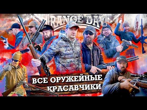 Оружейные СУПЕРГЕРОИ. Блогеры, ОРУЖИЕ и бесконечные патроны. RangeDay