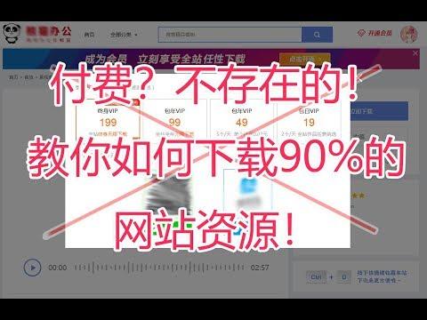 教你如何免费下载90%的网站资源素材!