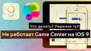 Что делать если не работает Game Center на iOS 9? Устраняем критический баг(Жми сюда и узнай об Apple все: http://goo.gl/Vno4RO ▻Регистрируйся в Letyshops и экономь до 30% на покупках: https://letyshops.ru/AppleExplo..., 2016-02-11T15:30:00.000Z)