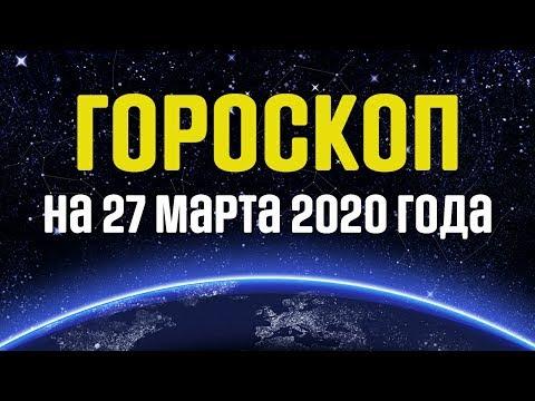 Гороскоп на 27 марта 2020 года .Ежедневный гороскоп для всех знаков зодиака . Общий гороскоп