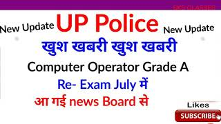 up police computer operator grade A re exam date आ गई है