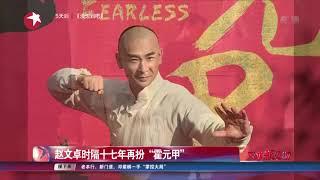 """【东方卫视官方高清】视频 赵文卓时隔十七年再扮""""霍元甲"""""""