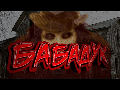Бабадук | История про Бабадука | MiRnEs | (ужас, страшилка, страшная история, мистика, хоррор)