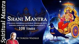Shani Mantra || Nilanjan Samabhasam Raviputram Yamagrajam Mantra || 108 times By Suresh Wadkar