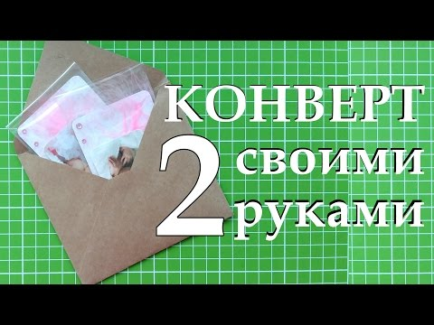 Квадратный конверт своими руками