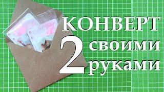 Конверт своими руками (способ 2) / DIY Envelope 2(Ещё один способ сделать конверт своими руками. Тоже довольно простой. Первый способ - https://youtu.be/wqkb9_NRHaY Плейл..., 2016-04-22T11:30:01.000Z)