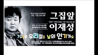 Download lagu 이재성 // 노래13곡 모음