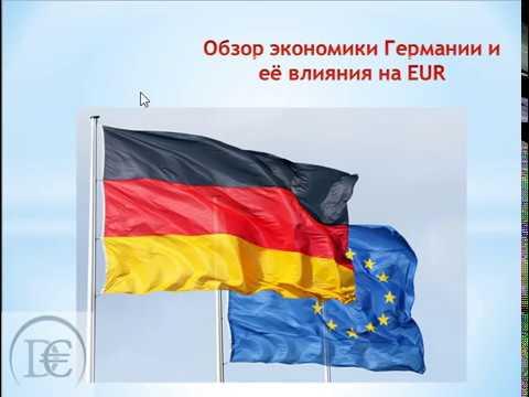Обзор экономики Германии и её влияния на EUR