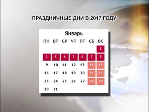 Производственный календарь на 2014 год Выходные и