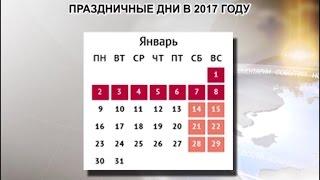 видео Праздники в 2016 году: как отдыхаем