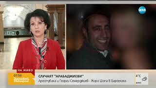 Арнаудова: Предстои внасяне на обвинителен акт на заместник-кмета Крусев