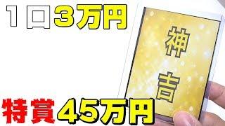 【遊戯王】特賞45万円相当!?超ハイリスク30,000円オリパに30万円分挑戦した結果・・神吉ぃいい!?!?