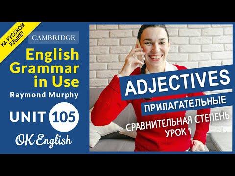 Unit 105 Сравнительная степень прилагательных (урок 1) - Comparative Adjectives