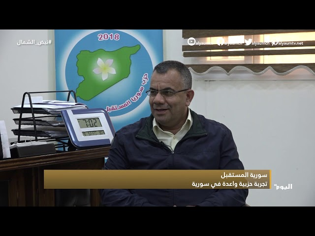نبض الشمال: رئيس حزب سوريا المستقبل - إبراهيم القفطان.. الفكر السياسي والتجربة الحزبية.