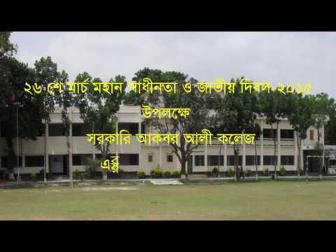 Govt. Akbar Ali College