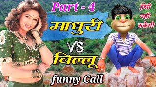 माधुरी दीक्षित VS बिल्लू | Madhuri Dixit funny Call Part - 4 Madhuri all hit bollywood Song old 90s