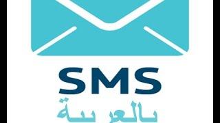 حل مشكلة اللغة العربية في الرسائل القصيرة (SMS) / إرسال الرسائل القصيرة (SMS) باللغة العربية