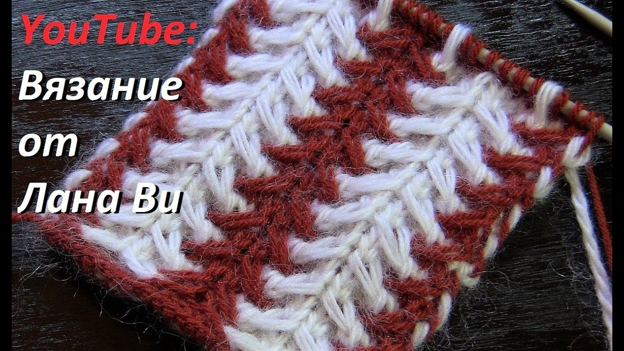 двухцветный узор спицами с вытянутыми петлями вязание красивые