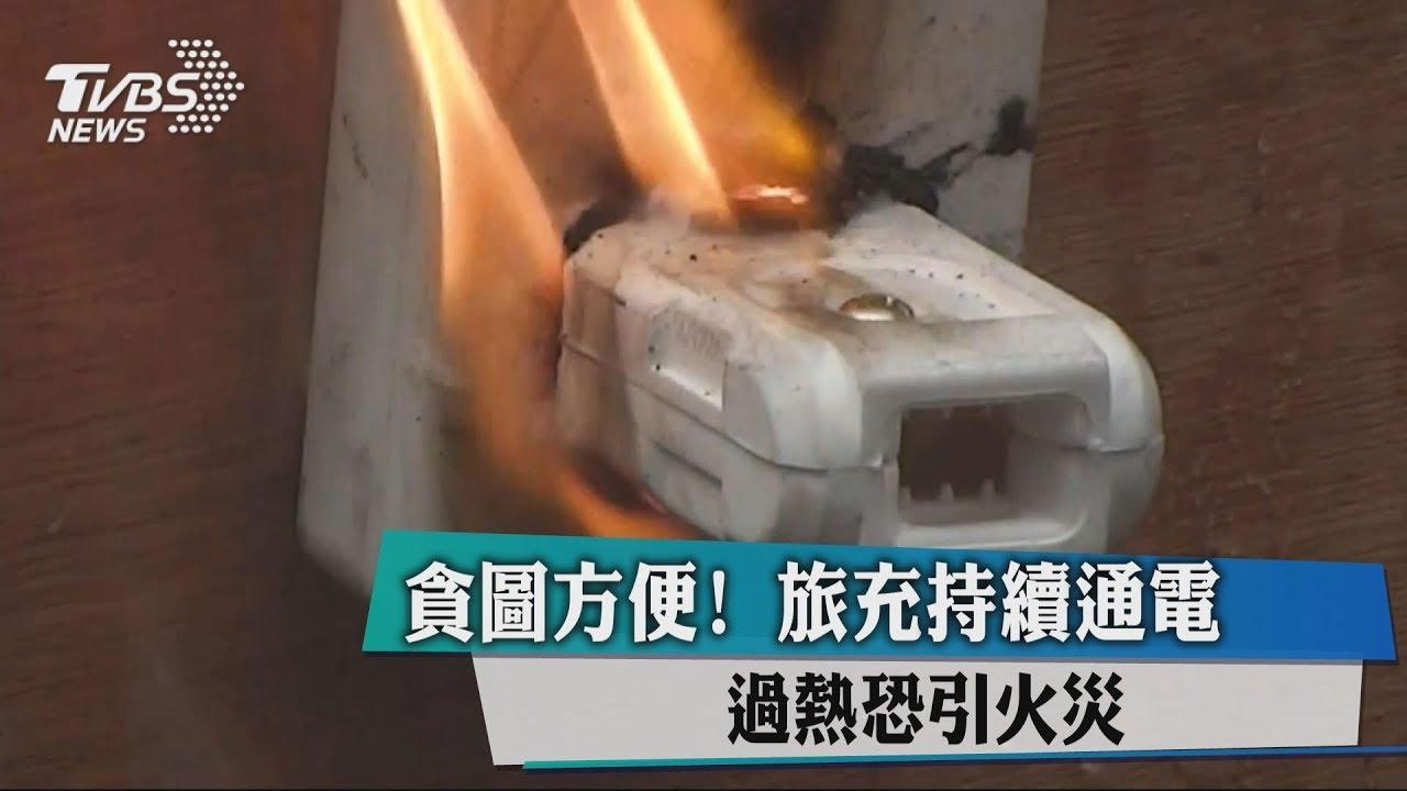 火災 通電