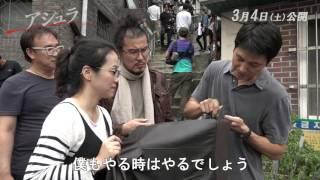 映画『アシュラ』 2017年3月4日(土)新宿武蔵野館ほか全国順次ロードシ...