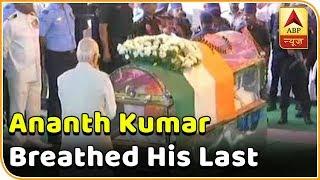 Leaders Bid Ananth Kumar Adieu In Bengaluru | ABP News