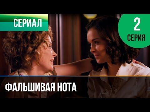▶️ Фальшивая нота 2 серия - Мелодрама   Смотреть фильмы и сериалы - Русские мелодрамы