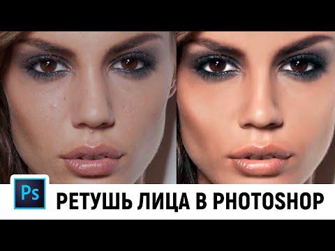 Ретушь лица в Фотошопе. Обработка лица и цветокоррекция в Photoshop
