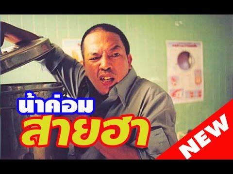 MOVIE THAI COMEDY หนังเต็มเรื่องหนังตลกไทยฮาๆ เต็มเรื่อง