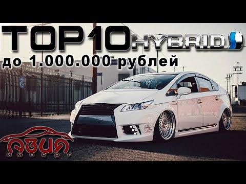 ТОП 10 гибридов из Японии до 1.000.000 руб в 2019 году