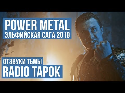 RADIO TAPOK - Отзвуки тьмы (Power Metal 2019 / Russia) ENG SUB